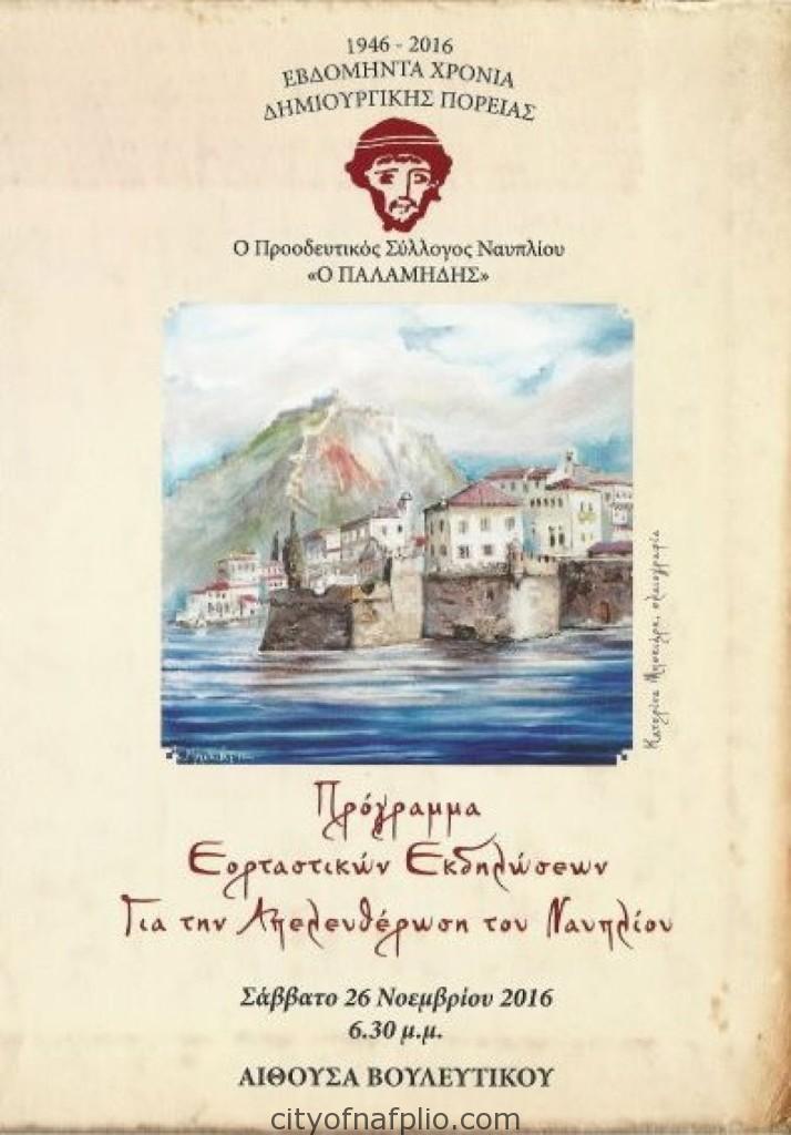 apeletherosi-nafpliou_2016_1
