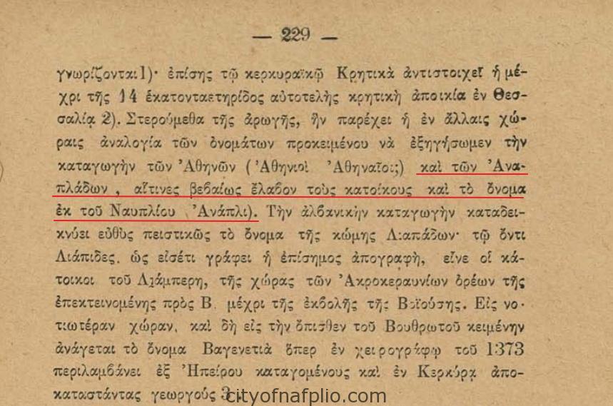 Iωσήφ Πάρτς, Ἡ νῆσος Κέρκυρα - γεωγραφική μονογραφή