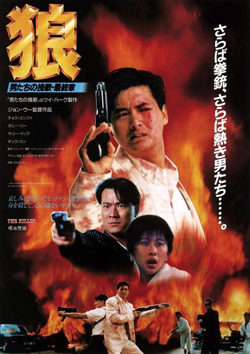 Image result for the killer poster