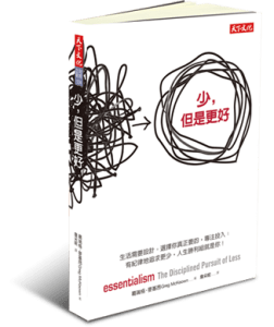 少,但是更好 (Essentialism, The Disciplined Pursuit of Less)