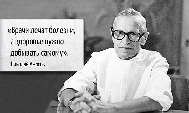 СОВЕТЫ ОТ ХИРУРГА НИКОЛАЯ АМОСОВА.