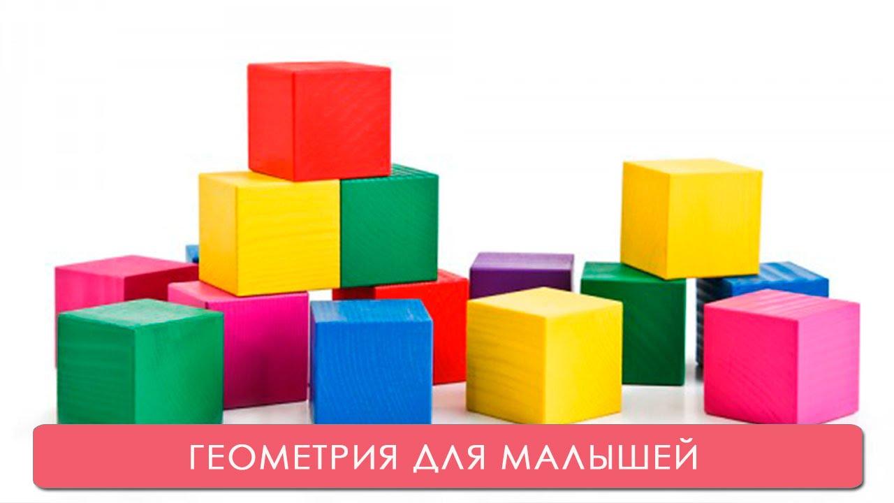Как помочь ребенку освоить геометрию?