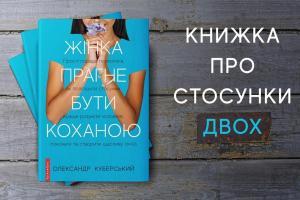 13 цитат из книги Александра Куберского «Жінка прагне бути коханою»