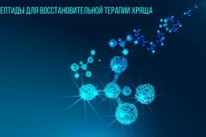 Пептиды для восстановительной терапии хряща