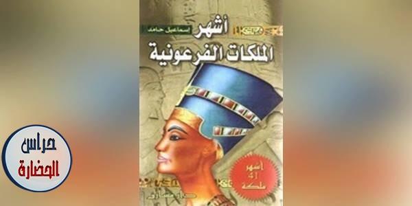 كتاب أشهر الملكات الفرعونية لإسماعيل حامد