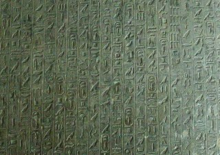 منظر نصوص الأهرام من هرم تيتي