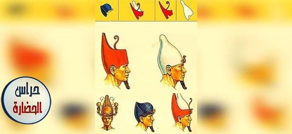 التيجان الملكية فى مصر القديمة – بحث كامل