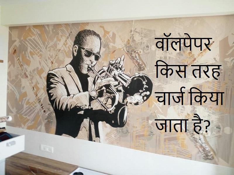 Wallpaper Cost Calculation Hindi