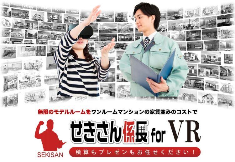 せきさん係長 for VR
