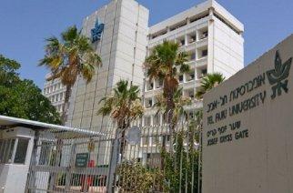 Tel Aviv University entrance -- Photo: Tel Aviv University (TAU)