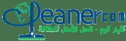 كلينر كوم شركة تنظيف بمكة – 0555424773