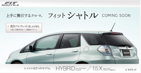 Honda Fit Hybrid Challenges Toyota Prius Leadership