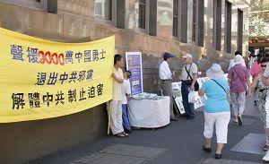 在悉尼唐人街声援九千万中国勇士退出中共党团队组织