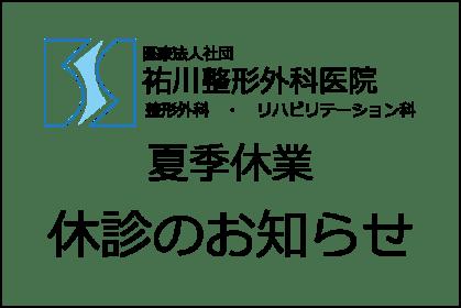 祐川整形外科 夏季休業 休診のお知らせ