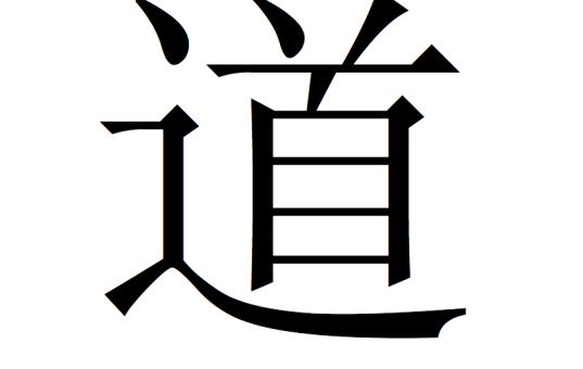 The Accidental Daoist