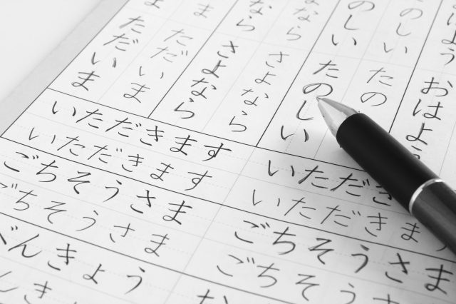 The Best Way to Learn Japanese: A Comprehensive Guide