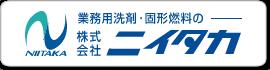 株式会社ニイタカ