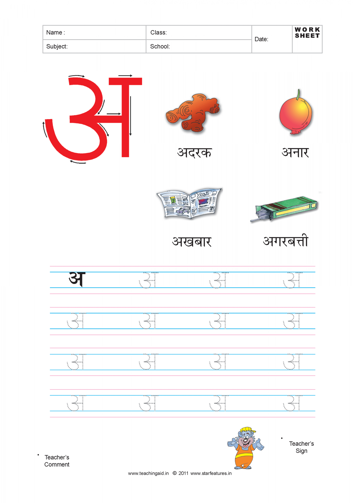 Free Hindi Worksheets
