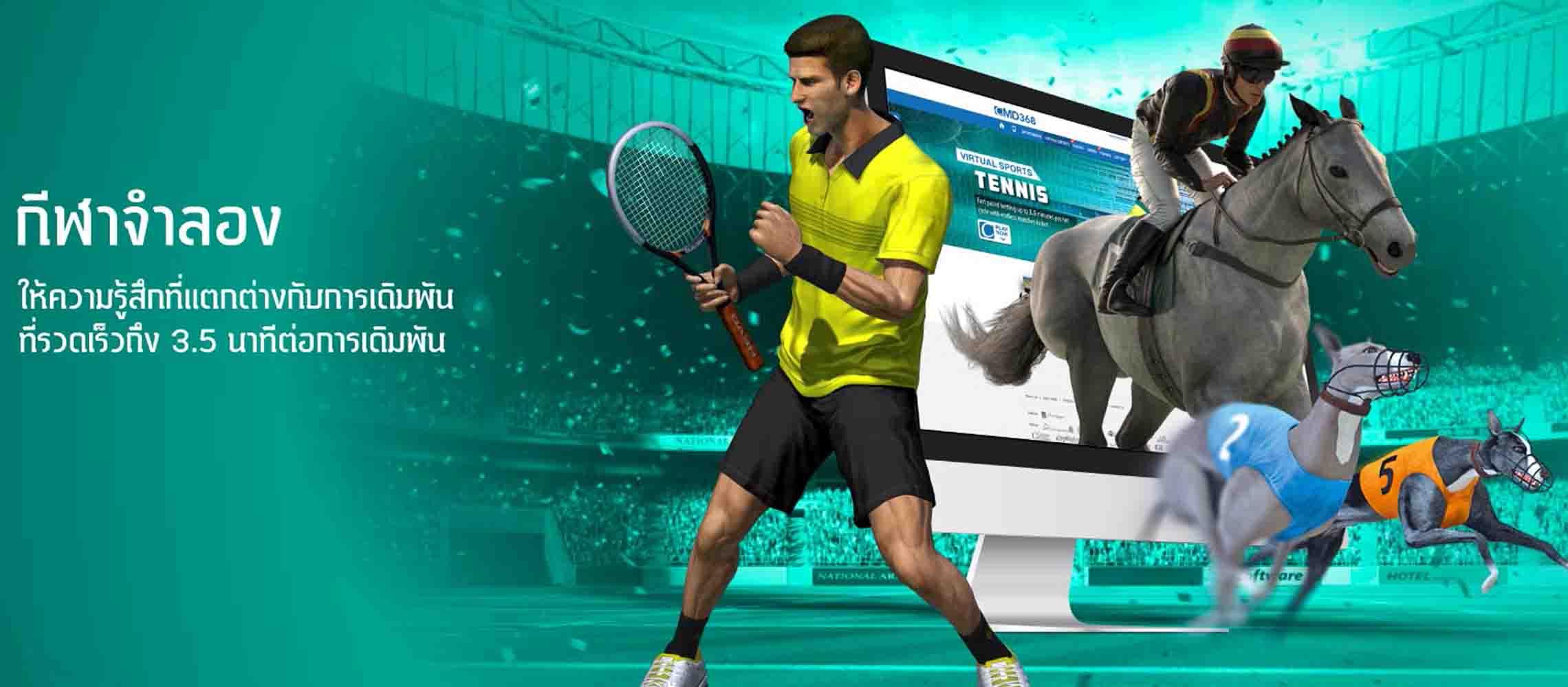 virtual sport slider 1