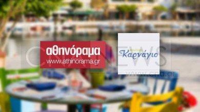 Photo of Κορυφαίο στην Κρήτη το εστιατόριο «Καρνάγιο» στον Αγιο Νικόλαο