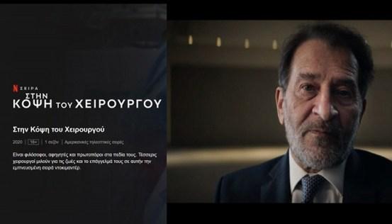 Το NETFLIX αποδίδει στον Έλληνα γιατρό τον «πατέρα» των ιατρικών ανακαλύψεων