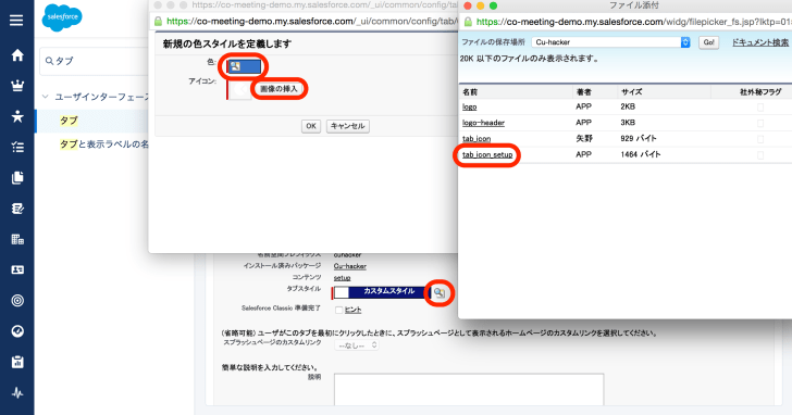 ファイル添付_と_https___co-meeting-demo_my_salesforce_com__ui_common_config_tab_CustomMotifDefinitionPage_motifName_Custom227_motifIcon_0151000000421t3_id_MotifName_と_Lightning_Experience___Salesforce