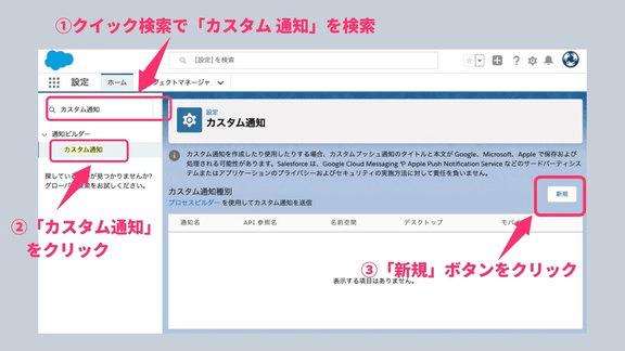 Salesforce for iOS_Androidでもスケジュールの通知を受け取る方法.jpg