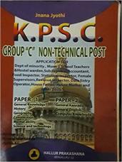 KPSC-GROUP-C1