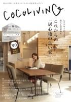 WEB版ココリビング vol.18