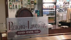 Petchki-Lavotchki Restaurant Narva