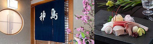 日本料理 神島