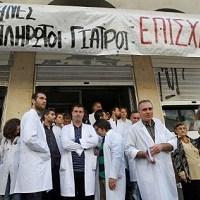Sanità Pubblica in Grecia