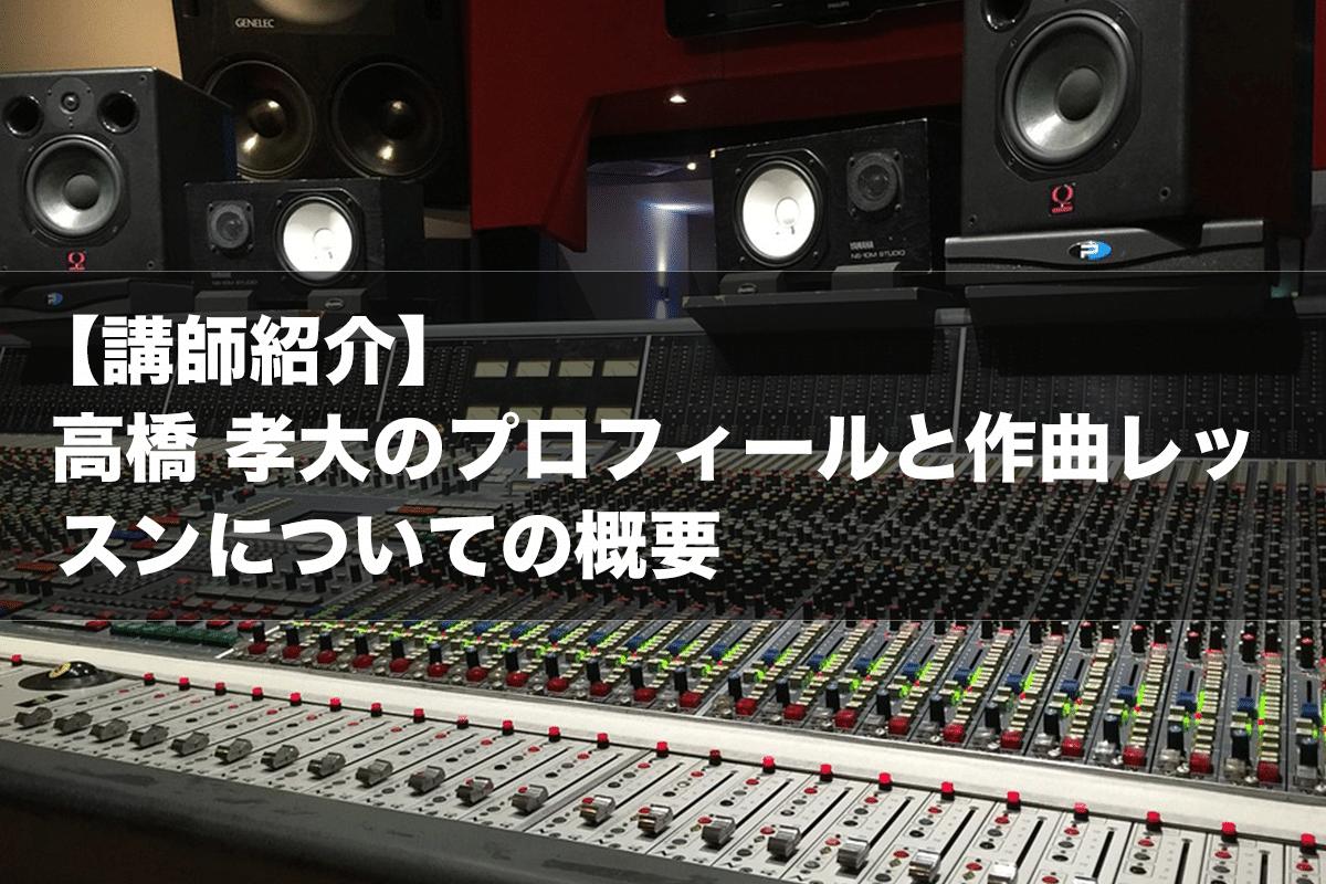 【講師紹介】高橋 孝大のプロフィールと作曲レッスンについての概要