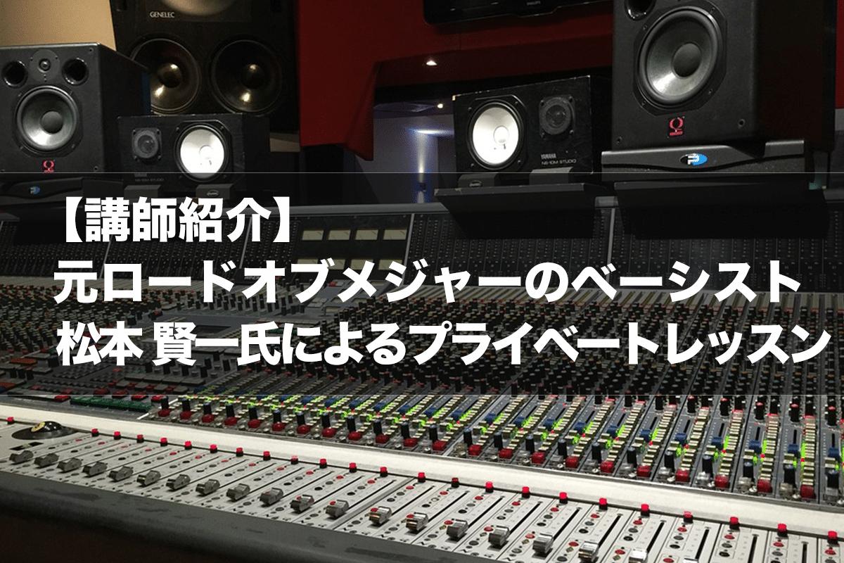 【講師紹介】元ロードオブメジャーのベーシスト松本 賢一氏によるプライベートレッスン!