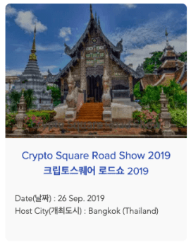 crypto square organization blockchain PAYX incubation seed investment established consulting platform, Crypto Square hits Manila: Helping Blockchain Adoption in the Philippines