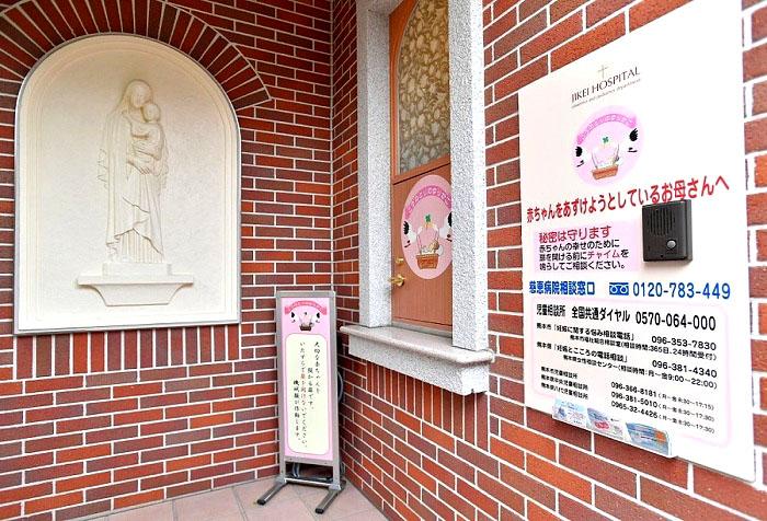 Akachan Post Kumamoto