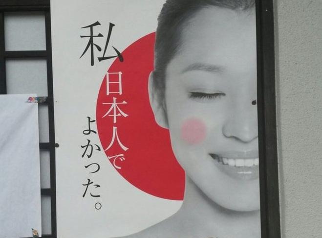 cartaz orgulho de ser japonês