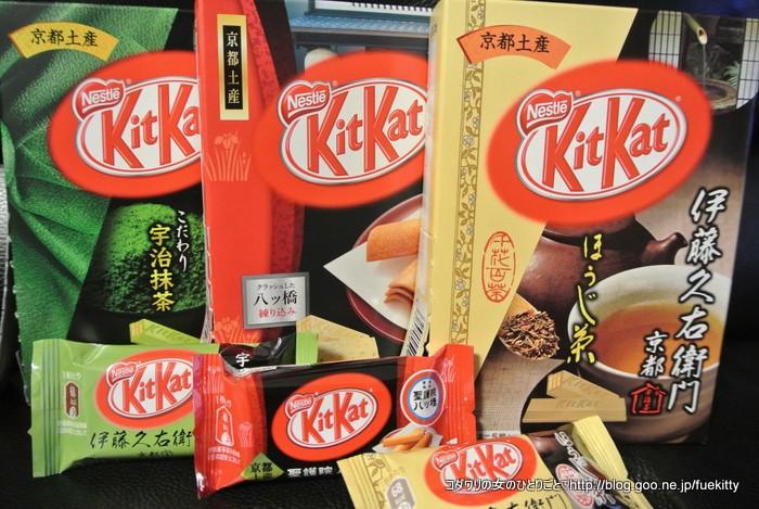 Kyoto Kit Kat