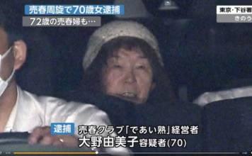 idosa presa no Japão