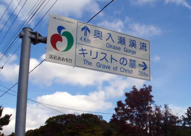 Placa do túmulo em Aomori