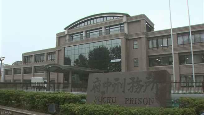 Fachada da prisão de Fuchu