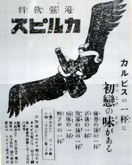 Primeira propaganda da bebida no Japão