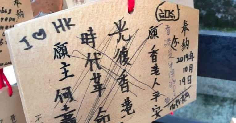 Placas vandalizadas no Japão