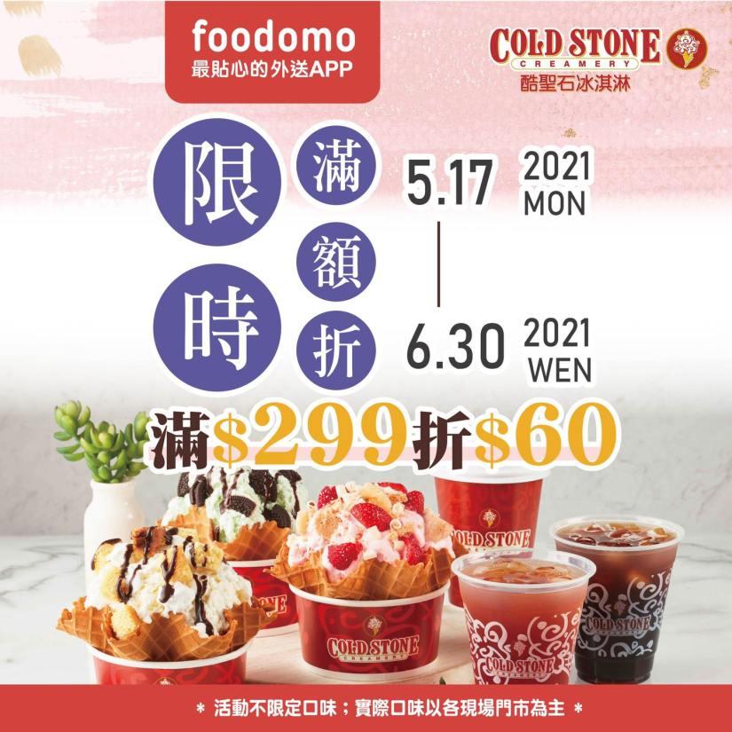 COLD STONE 酷聖石冰淇淋 x foodomo 》防疫在家安心吃 ! 限時外送優惠,滿299現折60!【2021/6/30 止】