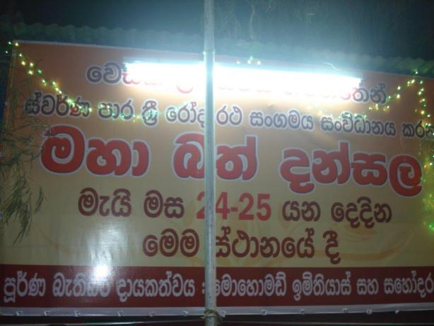 Muslim Dansala – Colombo Telegraph