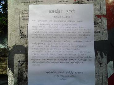 H Day Tamil LTTE