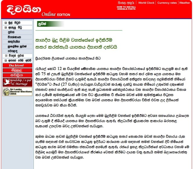 Divaina newpaper on Nagadeepa