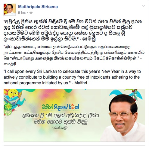 Maithripala Sirisena's New Year Wish