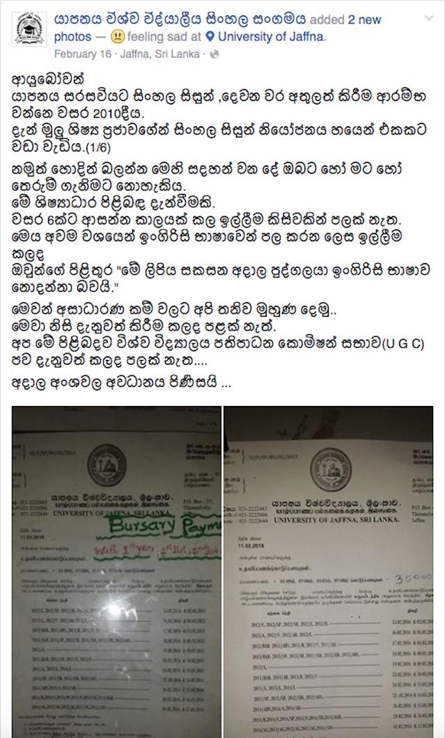 Jaffna University Sinhala Society Exposes Series Of