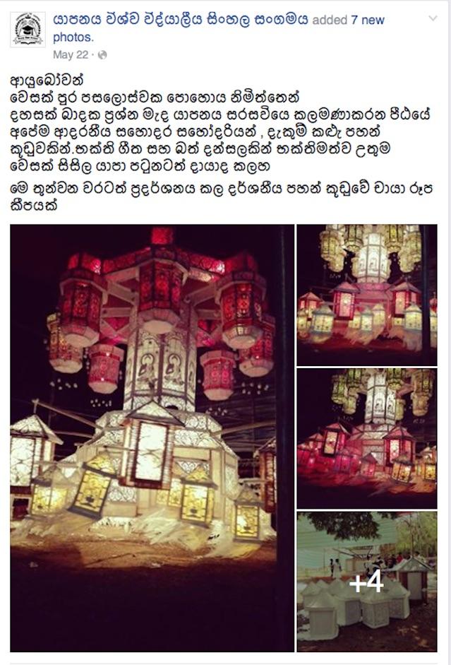 Jaffna University Sinhala Society Exposes Series Of Grievances And